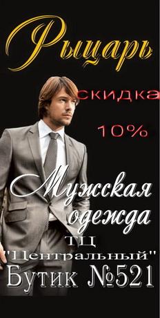 Мужская Одежда Владивосток